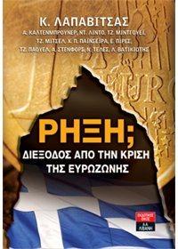 """""""Ρήξη; Διέξοδος από την κρίση της Ευρωζώνης""""."""