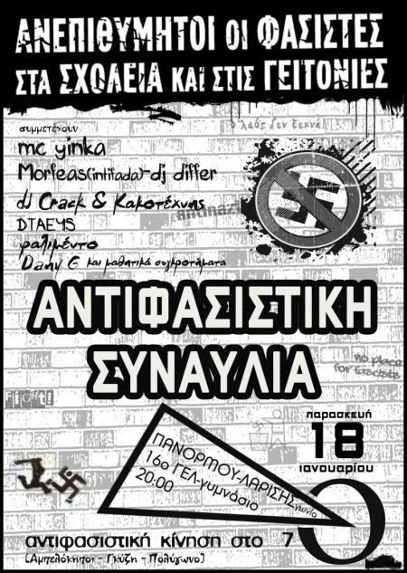 2013_01_18_antifa_a4_ektupwsi