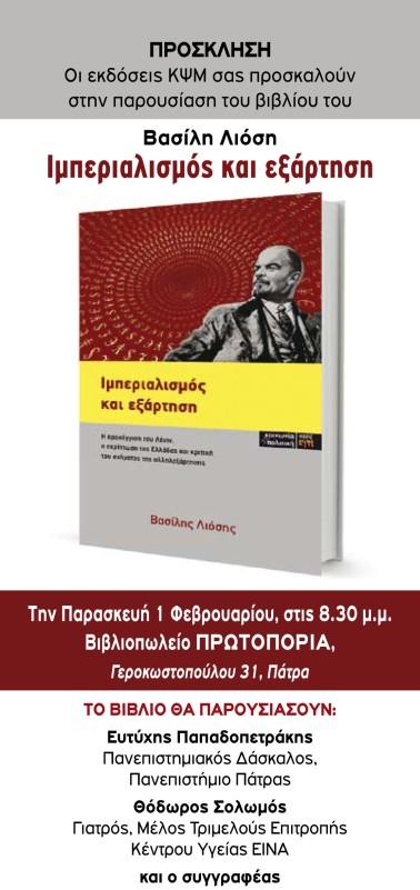 LIOSSIS_PROSKLHSH (1)