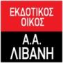 newlogo_livanis
