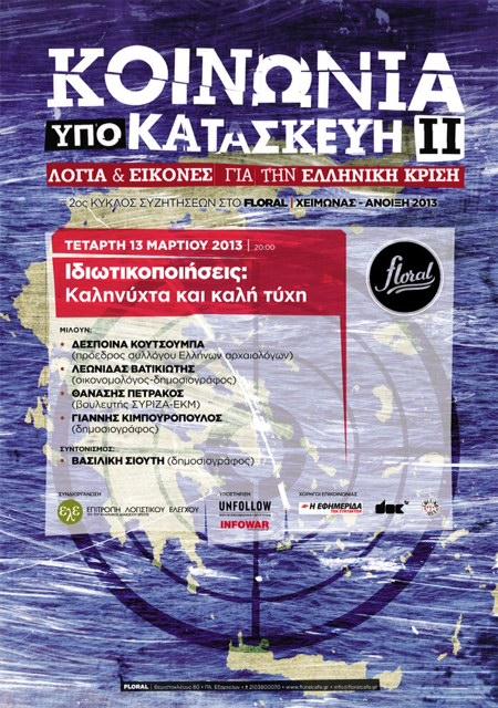 koinwnia.II.13.3.2013.poste