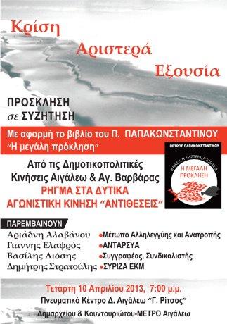 afisa-ekdhloshs-aigaleo
