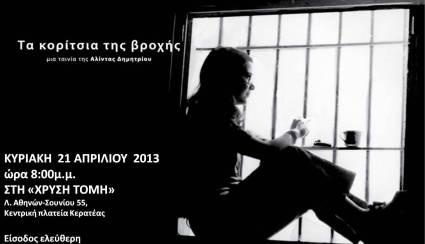 Αφίσα για ντοκιμαντέρ ΤΑ ΚΟΡΙΤΣΙΑ ΤΗΣ ΒΡΟΧΗΣ