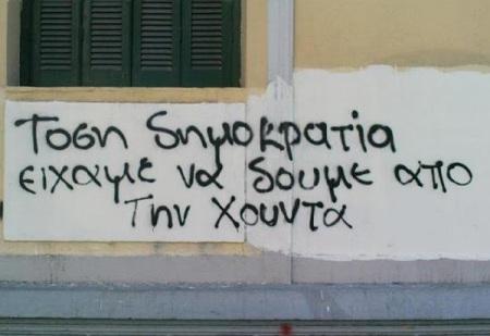ΔΗΜΟΚΡΑΤΙΑ-ΧΟΥΝΤΑ