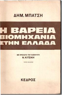 Η-βαριά-Βιομηχανία-στην-Ελλάδα1