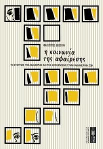 KOINWNIA-AFAIRESEIS-EX.indd
