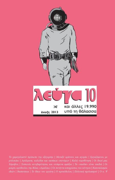 Levga10_cover_small