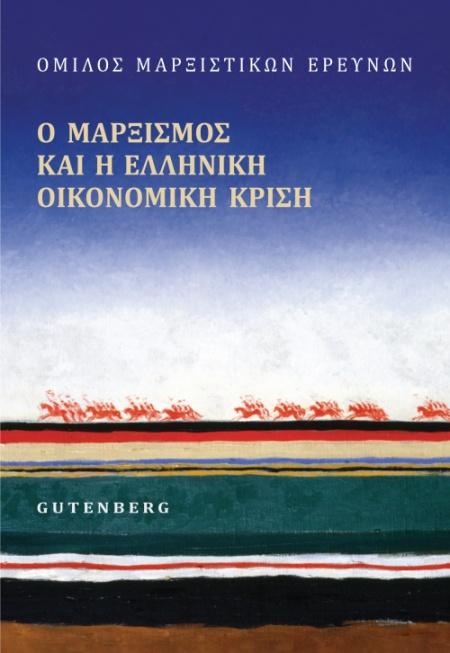 Ο Μαρξισμός και η Ελληνική Οικονομική Κρίση